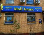 Изготовление вывески Мой Банк