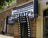 Вывеска для Салона Домашних Кинотеатров