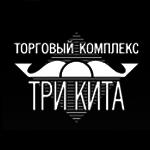 Торговый комплекс ТРИ КИТА