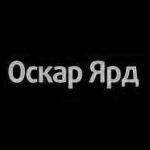 ОскарЯрд
